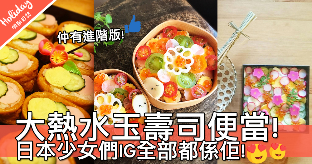 日本最近興依味~Instagram人氣水玉壽司便當!如果有人日日整比我就好喇~