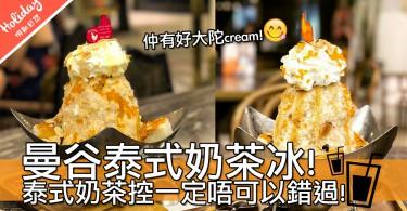 好熱啊食冰喇~曼谷人氣泰式奶茶冰!超濃既泰式奶茶味好正啊~