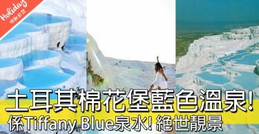 另一個Blue Lagoon!土耳其「真・天空之鏡」棉花堡溫泉,湖水係Tiffany Blue㗎!