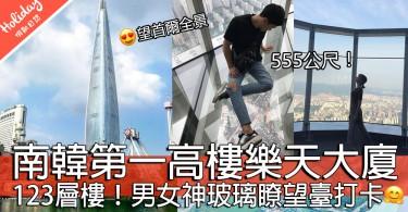 超高啊!南韓第一高樂天世界大廈!好想去打卡啊!