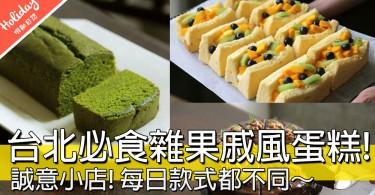 驚喜小店!台北超有誠意雜果戚風蛋糕,軟熟得嚟仲充滿蛋香~~