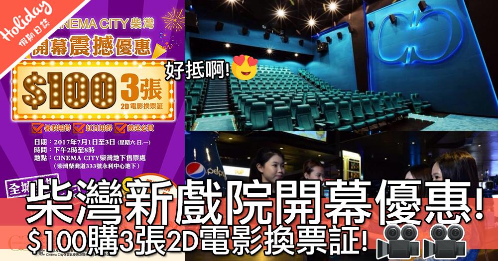 柴灣新戲院開幕優惠!$100購3張2D電影換票証~補差價仲可以換購3D電影!