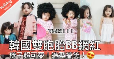 三歲網紅姐妹萌娃超得意!韓國雙胞胎BB網紅~成日俾爸爸惡搞!
