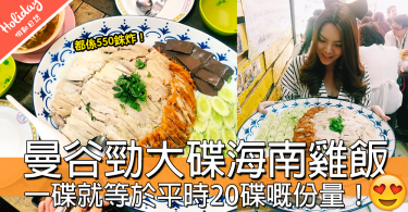 曼谷必食! 超誇張勁大碟海南雞飯,一碟就等於平時20碟嘅份量!