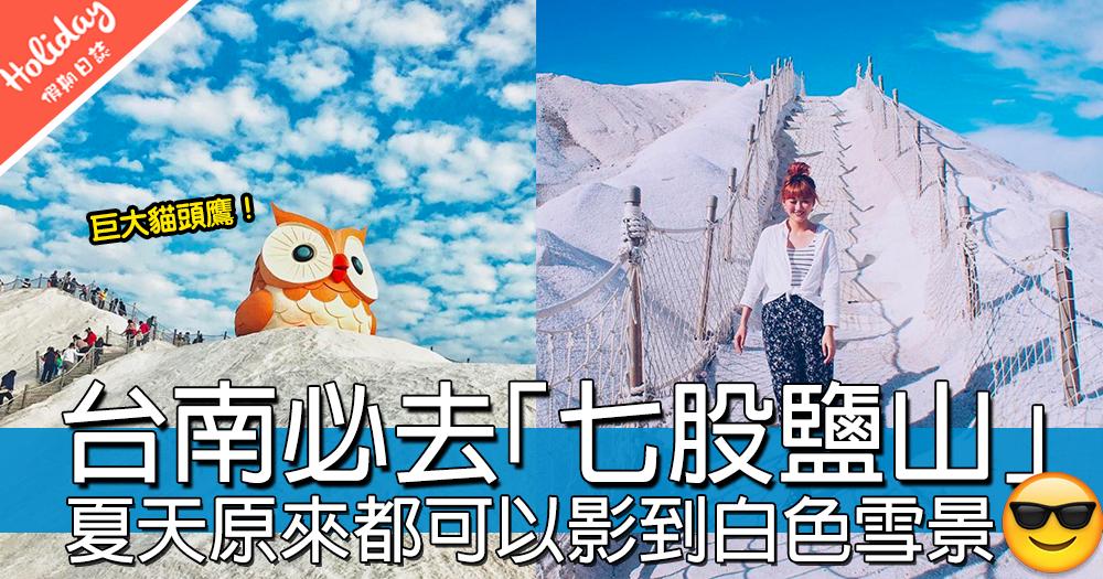夏天都影到雪景!台南七股鹽山成片都係白色,2017最新裝置藝術有巨大貓頭鷹~