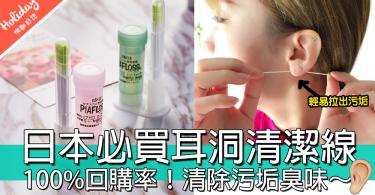 100%回購率!日本PIAFLOSS耳洞清潔線又平又好用,係時候為耳窿進行大掃除啦~!