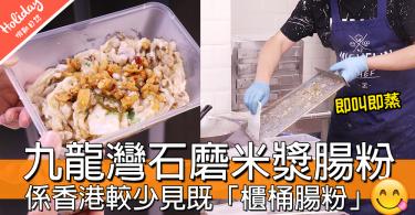 【小編試食】香港較少見!即蒸石磨米漿「櫃桶腸粉」,係九龍灣貨櫃街市小食街!