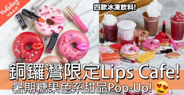 好少女呀!銅鑼灣限定Pop-Up Lips Cafe!超吸睛糖果色系甜品!