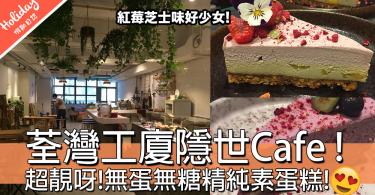 閨蜜談心好地方!荃灣工廈純素蛋糕Cafe!無蛋無精製糖超健康!