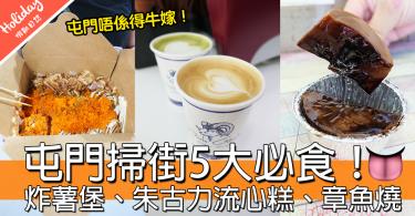 屯門掃街5大必食!炸薯堡、朱古力流心糕、章魚燒、平民咖啡……其實屯門唔係得牛!