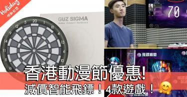 指定產品3折!香港動漫及電玩節黑魂版電子鏢靶好抵買!限量 100 個快啲搶呀!