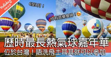 邁入第七年!臺灣超正熱氣球嘉年華~係全世界活動最長嘅台灣熱氣球活動!