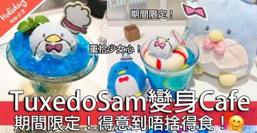 經典重現!期間限定SANRIO「TuxedoSam Cafe」~一定要嚟打卡啊!