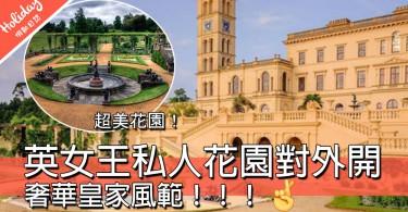 奢華皇家風範!英國女王私人花園對外開放啦!「奧斯本莊園」歐洲皇宮新景點!