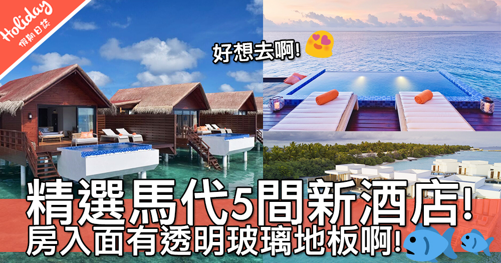我最想去嘅地方:馬爾代夫!精選5間2017年全新酒店!走到邊都見到大海啊!