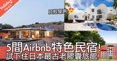好想入住貝殼屋啊~Airbnb 5間超有特色民宿!日本最古老膠囊旅館好似都幾正~
