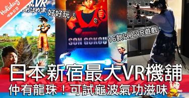 7 月開幕!日本新宿最大 VR 機舖 VR ZONE SHINJUKU ! 仲可以一試龍珠龜波氣功滋味~
