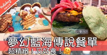 超精緻好吸睛!the story cafe推夢幻藍海傳說餐單~樣子治癒味道又好!