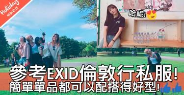 參考韓星穿搭!EXID倫敦之行私服照一覽~簡單單品都可以著得好型!