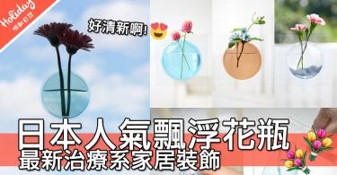 人氣家居裝飾!可以飄浮係牆壁同玻璃上嘅花瓶~畫面真係好治癒啊!