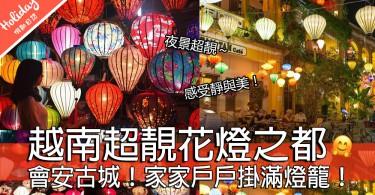 最傳統節日之一!越南會安每月農曆14日燈籠節!仲吸引好多人影結婚相~