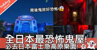 全日本最恐怖鬼屋再升級!「絶凶・戦慄迷宮」嚇到你喊!背後仲有一段鬼故事…