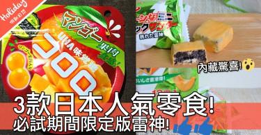 期間限定版雷神好吸引啊~日本3款人氣夏天零食!連台灣便利店都可以買到~