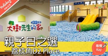 【親子日之選—荔枝角D2 Place】