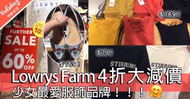 少女最愛品牌!LOWRYS FARM 衫款鞋款低至六折~快d去搶呀!