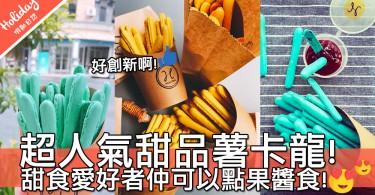 薯條形狀嘅馬卡龍食過未?超創新甜品「薯卡龍」!仲可以點果醬㗎~
