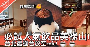 台北超舒適cafe~特別推介人氣飲品美祿山!美祿迷一定要試試~
