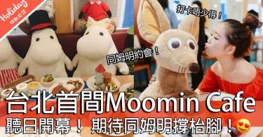 台北又多一間主題餐廳 ~Moomin Cafe 嚕嚕米主題餐廳!大人細路都鍾意~