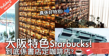 咖啡迷書迷必到!如書店般嘅大阪特色Starbucks~飲住咖啡睇住書真係好嘆!