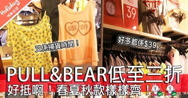 係時候shopping 啦~PULL& BEAR 減價低至三折!好多都係$39-$69!