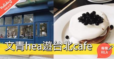 【文青hea遊台北cafe】