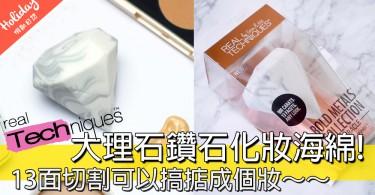 男友買得起嘅「鑽石」!13面切割大理石紋化妝海綿,一次過搞掂粉底、遮瑕、胭脂!