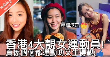 上天真係唔公平!精選香港4大靚女運動員~點解可以運動勁又生得靚?