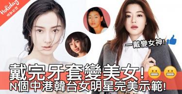 牙套勁過整容!N個中港台韓女明星戴完即變大美女~真正變靚神器啊!