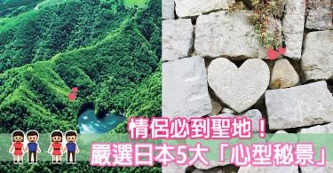 ❤尋找大自然的心❤情侶必到聖地!嚴選日本5大「心型秘景」!