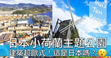 係日本定係歐洲?九州長崎小荷蘭主題公園,風車運河小屋全部勁歐式!