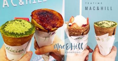 不用飛到日本啦~高雄人氣可麗餅店「Mac&Hill」~除了焦糖燉蛋外另一人氣高企的口味是…