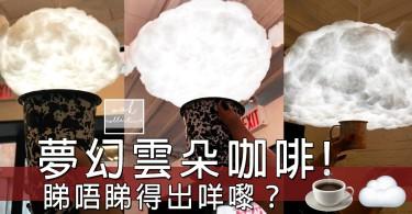 究竟宜家cafe係食嘢定影相多?韓國夢幻雲朵咖啡,成間鋪都超有格調!