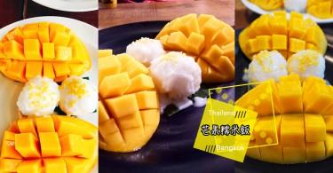 芒果沙冰、芒果雪糕…最後決定食曼谷超人氣芒果糯米飯先!好甜啊芒果~