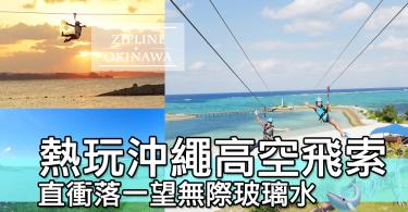 沖繩潮玩新玩意~高空飛索飛越蔚藍大海,俯瞰一望無際嘅玻璃水~~