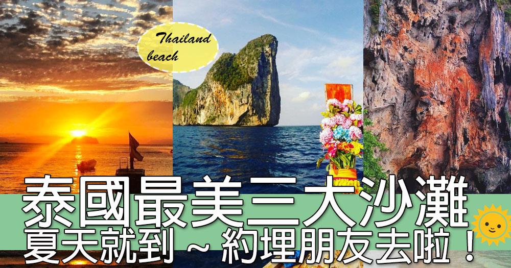 夏天就到啦~泰國最美陽光與海灘!你去過曬未?