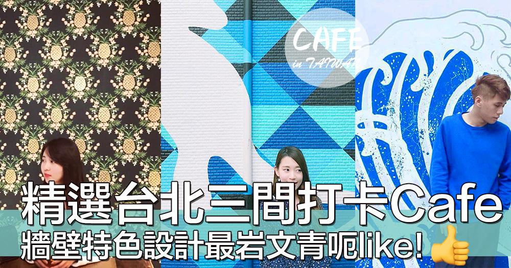 出動吧文青們!精選台北三大呃like咖啡店,隨手一拍都超有feel~~