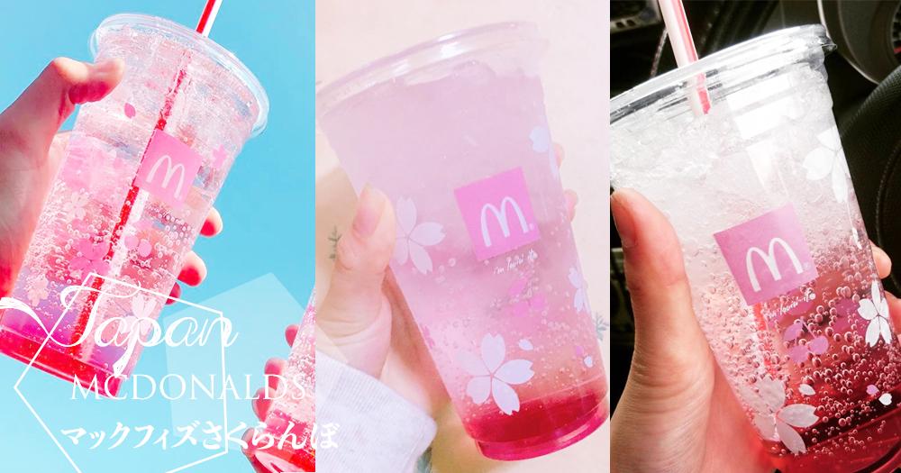期間限定!日本M記推出櫻桃汽泡特飲!連Shake shake薯條粉都係粉紅色!