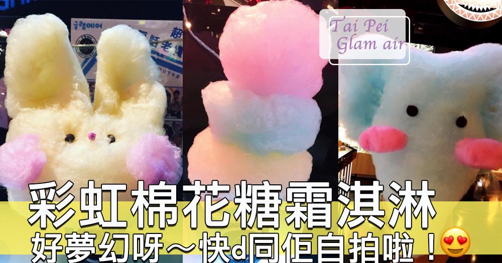 萌萌噠~台北可愛彩虹棉花糖霜淇淋~女孩子們打卡啦!