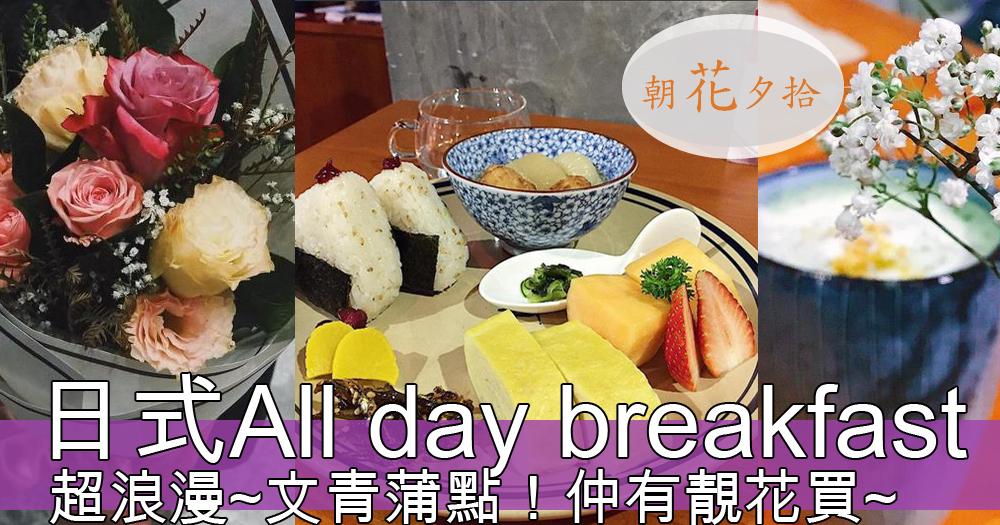 超浪漫~文青餐廳日式All day breakfast!仲有送花服務~霖爆你!