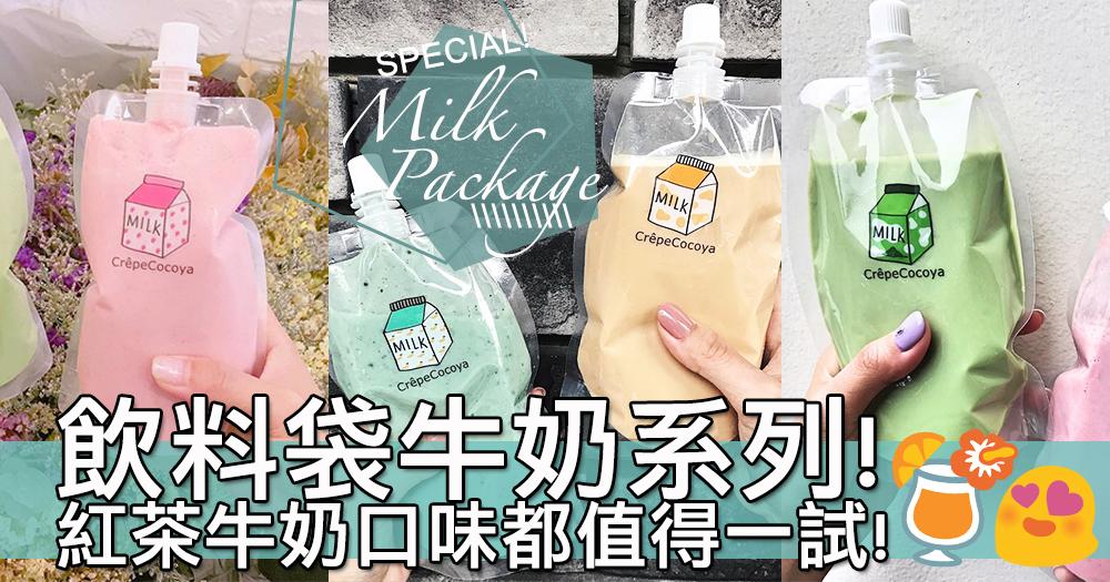 宇治抹茶口味唔該!台中超可愛飲料袋牛奶系列~日式可麗餅都絕對要試一試!
